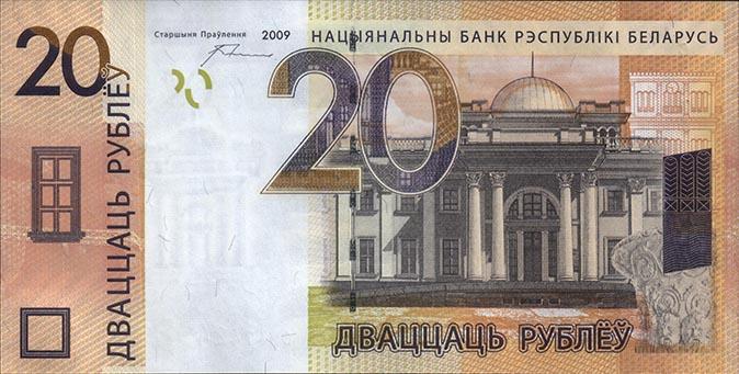 Внимание подделка. Проверяйте купюры 20 белорусских рублей  с серийным номером «СК 8387976»