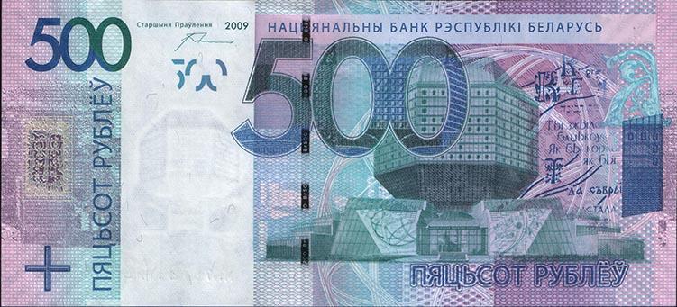 500 рублей беларусь деньги нидерланды