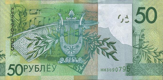 Беларусь 50 рублей 2005 год денежные переводы через почту