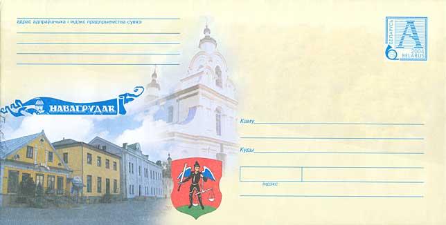 http://belarussiancollection.com/envelopes/pic/2004/569.jpg