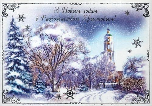Поздравления с рождеством на белорусском языке с