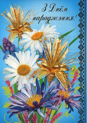 Поздравления с днем рождения на белорусском языке в прозе 10